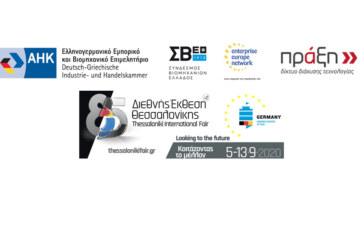 Εκδήλωση Επιχειρηματικών Συναντήσεων «B2B» με γερμανικές επιχειρήσεις στην 85η ΔΕΘ | 7-11 Σεπτεμβρίου 2020 (17.00'-19.00')