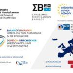 Εκδήλωση Εικονικών Επιχειρηματικών Συναντήσεων «B2B» στο πλαίσιο του «German-Hellenic Day of Economy and Investments» | 13 Οκτωβρίου 2020