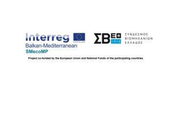 ΑΝΑΚΟΙΝΩΣΗ ΠΡΟΘΕΣΗΣ ΣΥΝΑΨΗΣ ΣΥΜΒΑΣΗΣ για την «Παροχή Υπηρεσιών Ανασκόπησης και Ελέγχου των Αποτελεσμάτων του Έργου SMecoMP» στα πλαίσιο του έργου «A knowledge Alliance in Eco-Innovation Entrepreneurship to Boost SMEs Competitiveness: SMecoMP» (MIS: 5019198) του προγράμματος Transnational Cooperation Programme Interreg V-B 'Balkan-Mediterranean 2014-2020'