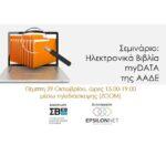 Ηλεκτρονικά Βιβλία myDATA της ΑΑΔΕ