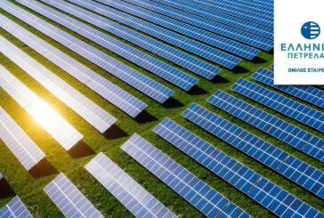 ΕΛΠΕ: Ολοκλήρωση εξαγοράς φωτοβολταϊκού πάρκου 204 mw στη Κοζάνη