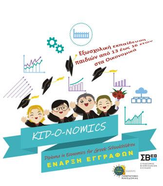 KIDONOMICS