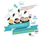 Δίπλωμα Οικονομικών Επιστημών KID-O-NOMICS  Νέα πρωτοβουλία του ΣΒΕ με το Πανεπιστήμιο Μακεδονίας για την εισαγωγή των εφήβων στην οικονομική επιστήμη