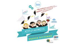 KID-O-NOMICS - Diploma in Economics for Greek Schoolchildren
