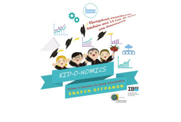 KID-O-NOMICS - Diploma in Economics for Greek Schoolchildren