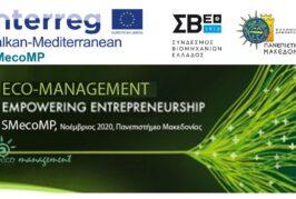 Δράσεις προ-θερμοκοιτίδας για την Υποστήριξη, Ανάπτυξη και Προώθηση Επιχειρηματικών Ιδεών σε θέματα Περιβαλλοντικής Επιχειρηματικότητας και Καινοτομίας (SMecoMP Pre-Incubator)