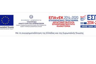 Διευκρινίσεις επί της Διακήρυξης 03/2020/ΣΒΕ (α/α ΕΣΗΔΗΣ: 102680)