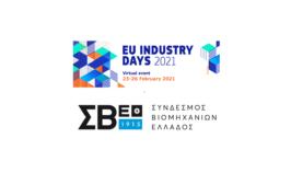 EU Industry Days 2021: Διοργάνωση Εικονικού Συνεδρίου και Έκθεσης από την Ευρωπαϊκή Επιτροπή