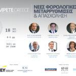 Νέες Φορολογικές Μεταρρυθμίσεις & Απασχόληση», που διοργανώνει το Συμβούλιο Ανταγωνιστικότητας COMPETEGR