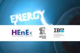 Εκδήλωση με θέμα: «Ο ρόλος του Χρηματιστηρίου Ενέργειας στον εκσυγχρονισμό και την ανάπτυξη του ενεργειακού κλάδου: Λειτουργία και Προοπτικές»