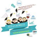 ΤΕΛΕΤΗ ΑΠΟΦΟΙΤΗΣΗΣ KID-O-NOMICS – Ο 1ος Κύκλος της πρωτοβουλίας του ΣΒΕ με το Πανεπιστήμιο Μακεδονίας για την εισαγωγή των εφήβων στην οικονομική επιστήμη, ολοκληρώθηκε