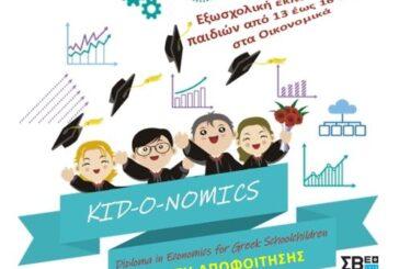 ΤΕΛΕΤΗ ΑΠΟΦΟΙΤΗΣΗΣ KID-O-NOMICS - Ο 1ος Κύκλος της πρωτοβουλίας του ΣΒΕ με το Πανεπιστήμιο Μακεδονίας για την εισαγωγή των εφήβων στην οικονομική επιστήμη, ολοκληρώθηκε