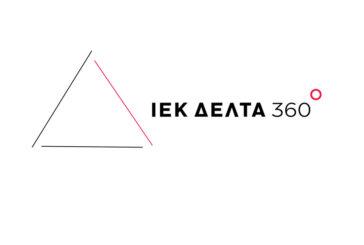 O Εκπαιδευτικός Όμιλος ΙΕΚ ΔΕΛΤΑ 360 στον Βόλο!