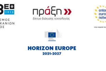Ορίζοντας Ευρώπη: Χρηματοδοτικές ευκαιρίες για τις επιχειρήσεις