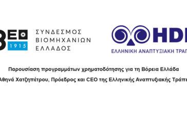 Παρουσίαση προγραμμάτων χρηματοδότησης για τη Βόρεια Ελλάδα